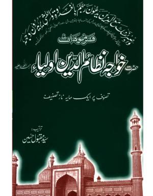 Farmudat Hazrat Nizamuddin Aulia