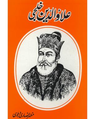 Alao Uddin Khilji