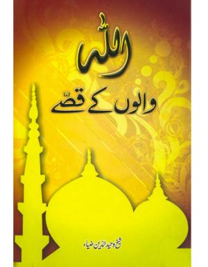 Allah Walon Kay Qissay