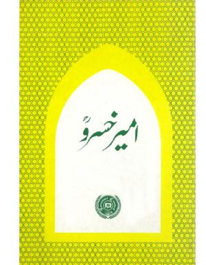 Ameer Khusroo
