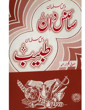 Das Musalman Science Dan/Das musalman Tabeeb