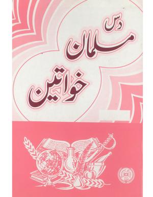 Dus Musalman Khwateen