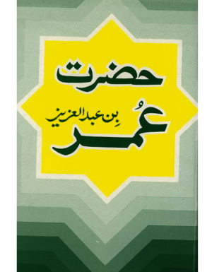 Hazart Umar Bin Abdul Aziz