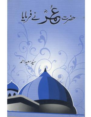 Hazart Umar R.A Nay Farmaya