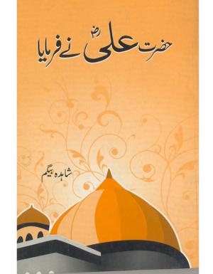 Hazat Ali R.A Nay Farmaya