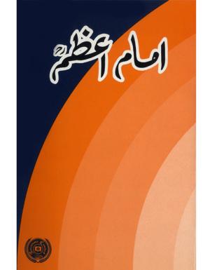 Imam-e-Azam