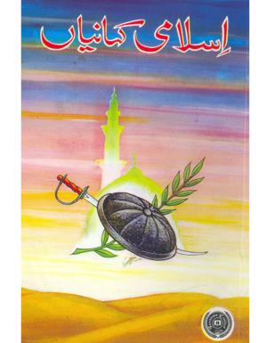 Islami  Khahanian
