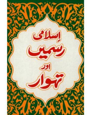 Islami Rasmay Our Tawar