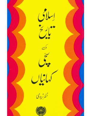 Islami Tareekh Ki Sachi Kahanian