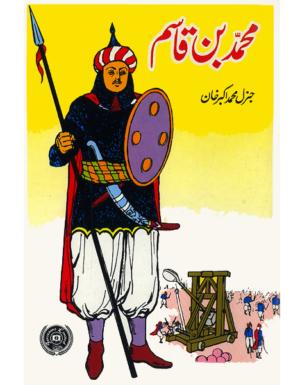 Mohammad Bin Qasim