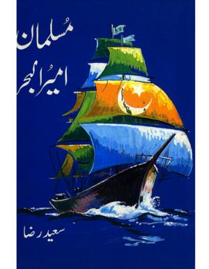 Musalman Amir Al Bahar