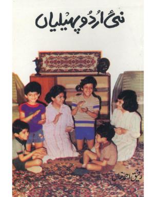 Naie Urdu Pahailian