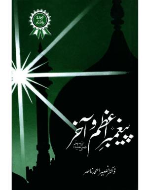 Paighember e Azam o Akhir