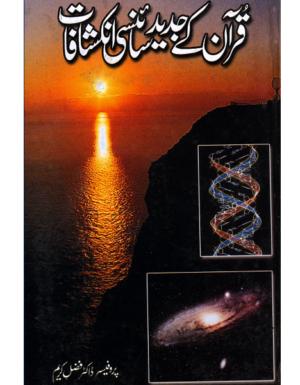 Quran Aur Jadeed Sciency Inkishafaat