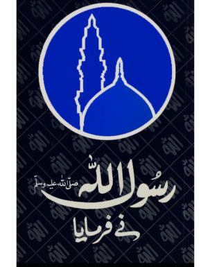 Rasool Allah sallallahu alaihi wasallam Nay Farmaya