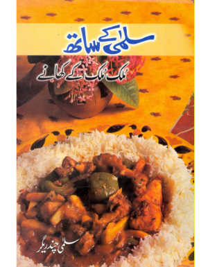 Salma Kay Seth Mulk Mulk Kay Khanay