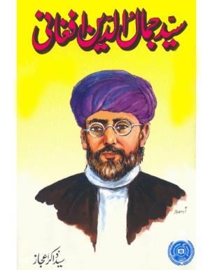 Syed Jamal Ud Din Afghani
