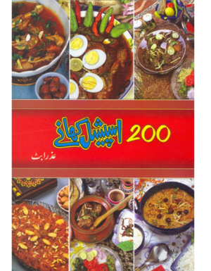 200 Special Khanay