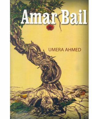 Amar Bail