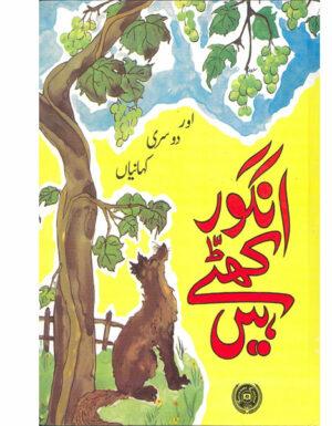 Angoor Khatay Hain Aur Doosri Kahaaniyan