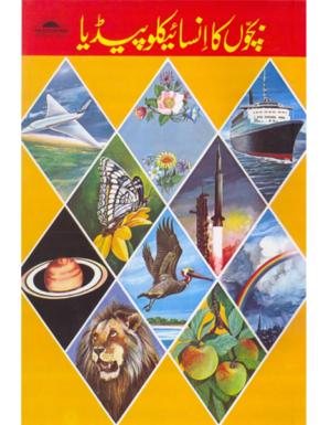Bachon Ka Encyclopedia