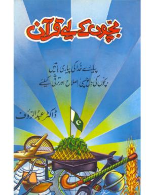Bachon kay liay Quran