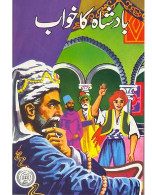Badshah Ka Khawab