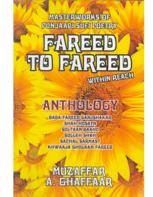 Fareed To Fareed (Anthology)