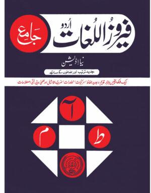 Feroz-Ul-Lughaat Urdu Jamay (B&W)