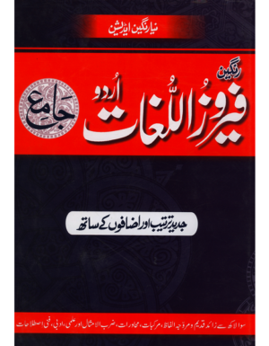 Feroz Ul Lughat Urdu Jamay Rangeen