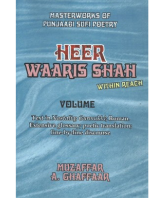 HEER WAARIS SHAH (Set of 6 vols)