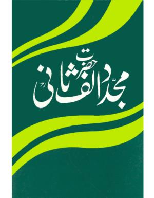 Hazrat Mujadad Alif Sani