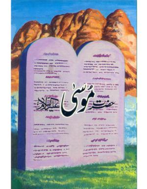 Hazrat Musa A.S