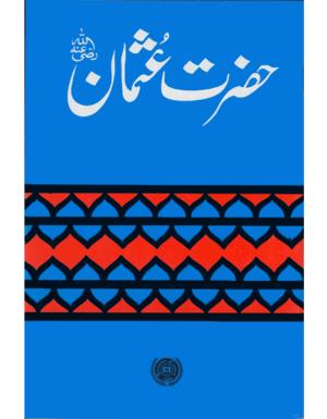 Hazrat Usman (R.A)