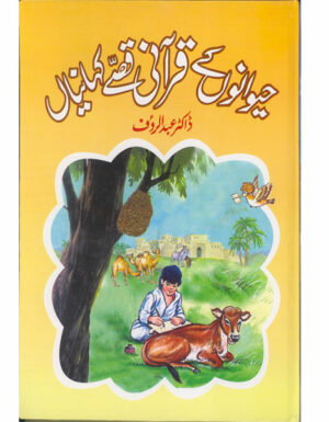 Haiwanon Kay Qurani Qisay Aur Kahaniyan