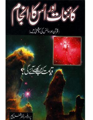 Kainat Aur Uska Anjam Quran Aur Science ki Roshni Main