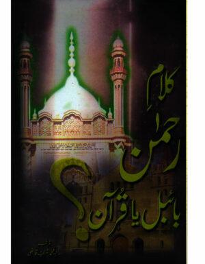 Kalam-e-Rehman-Bible Ya Quran?