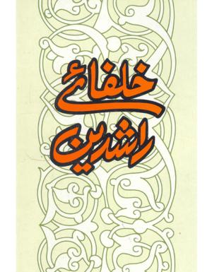 Khulfaiy  Rashdeen
