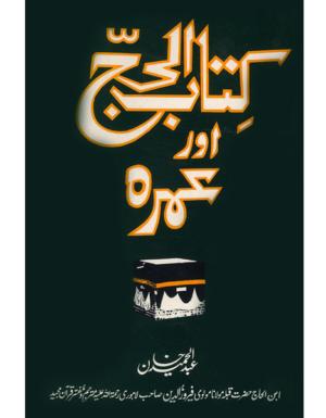 Kitab ul haj Aur Umrah
