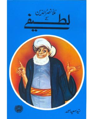 Mula Nasir ud Din kay latifay