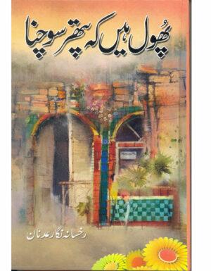 Phol hai kay Pahtar Sochna