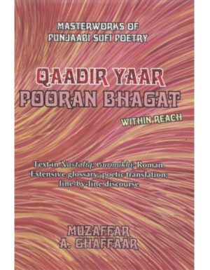 Qaadir Yaar Pooran Bhagat within Reach