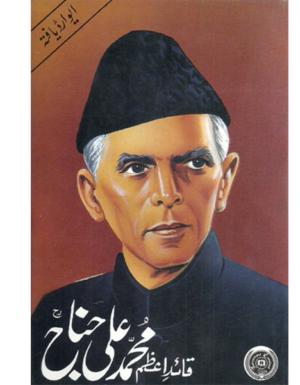 Quaid e Azam Muhammad Ail Jinnah