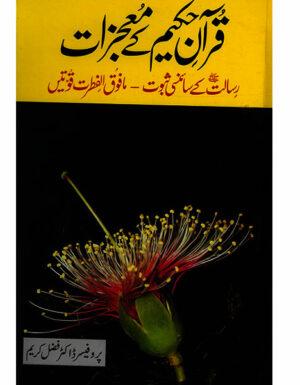 Quran-e- Hakeem Kay Mojzaat