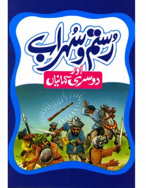 Rustam Aur Sohrab Aur Doosri Kahaniyan