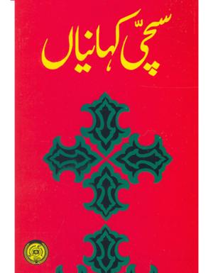 Sachi Kahanian