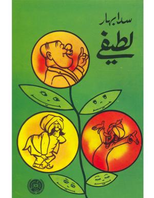 Sada Bahaar Lateefay