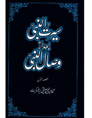 Seerat-un-Nabi Bad Az Wisal-un-Nabi(vol:1)
