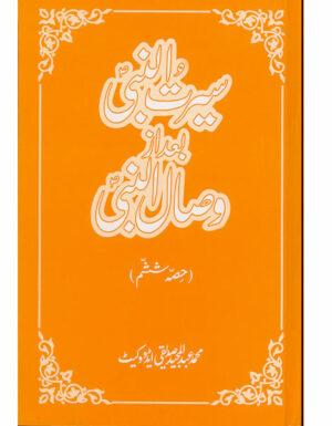 Seerat-un-Nabi Bad Az Wisal-un-Nabi(vol:6)