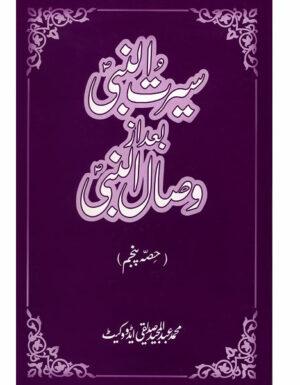 Seerat-un-Nabi Bad Az Wisal-un-Nabi(vol:5)